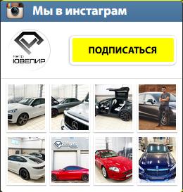 Автоювелир инстаграм