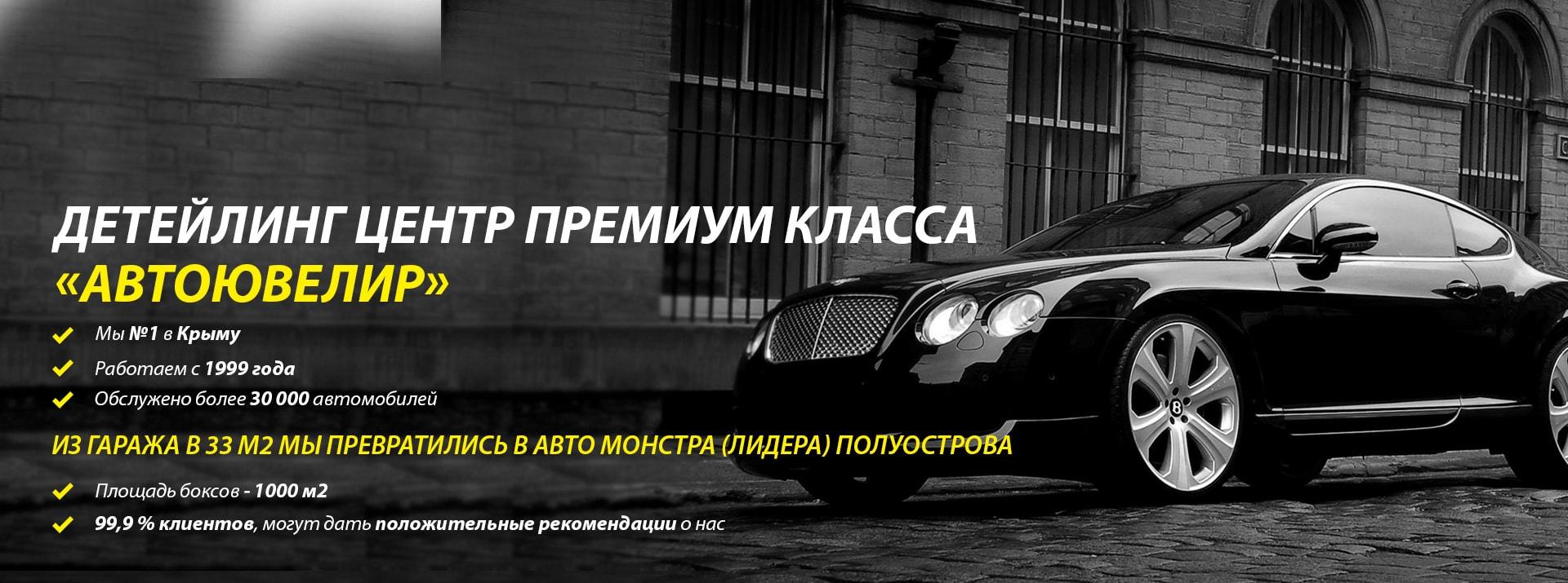 Авто ювелир